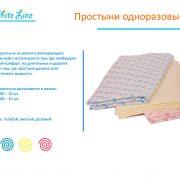 Расходные-материалы-White-Line
