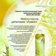 масло лимон