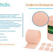 одноразовые-материалы-для-маникюра-и-педикюра-White-Line
