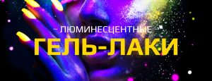 Люми_2_940x360
