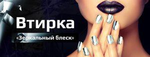 Втирка_940x360