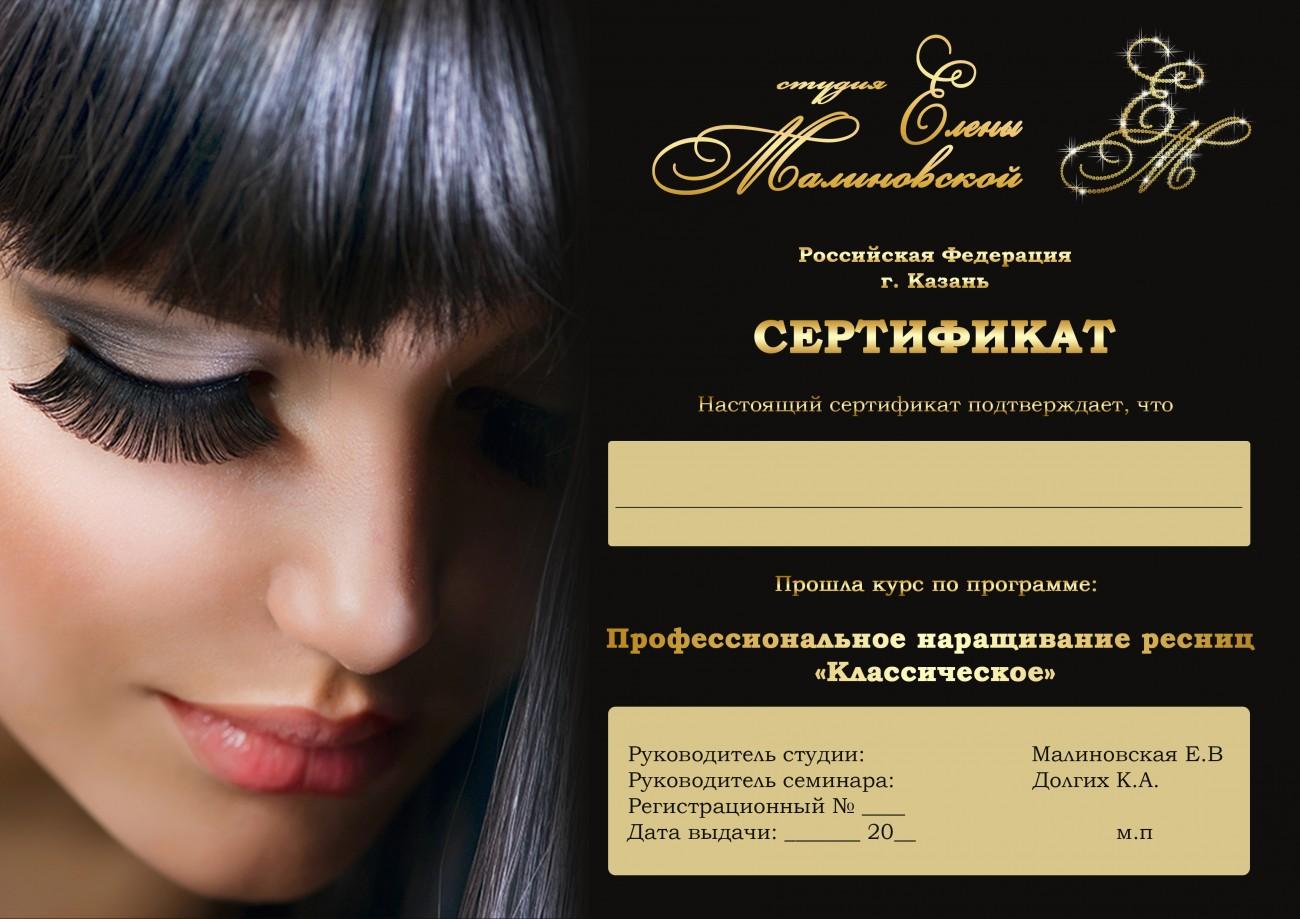 Подарочный сертификат на наращивание ресниц фото